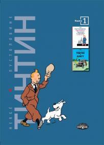 Tintin : Pustolovine 1