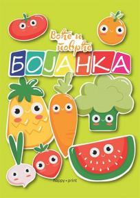 Voće i povrće - bojanka
