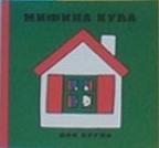 Mifina kuća