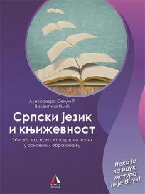 Srpski jezik i književnost - Zbirka zadataka za završni ispit u osnovnom obrazovanju