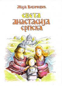 Sveta Anastasija srpska