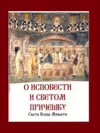 O ispovesti i Svetom pričešću