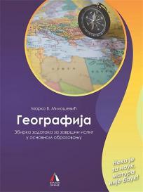 Geografija - Zbirka zadataka za završni ispit u osnovnom obrazovanju