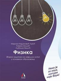 Fizika - Zbirka zadataka za završni ispit u osnovnom obrazovanju