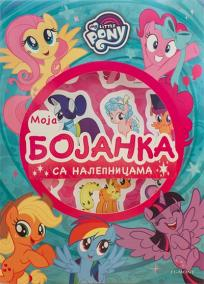 My Little Pony : Moja bojanka sa nalepnicama