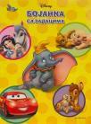 Disney : Velika bojanka sa zadacima