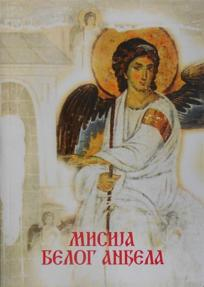 Misija Belog Anđela