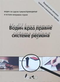 Vodič kroz pravne sisteme regiona : Višejezični leksikon pravnih i ekonomskih pojmova