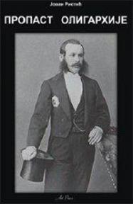 Propast oligarhije - I restauracija 1856-1860