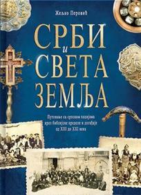 Srbi i Sveta Zemlja