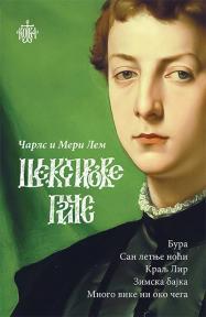 Šekspirove priče