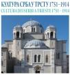 Култура Срба у Трсту: 1751-1914 / Cultura dei Serbi a Trieste: 1751-1914