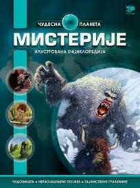 Misterije : ilustrovana enciklopedija
