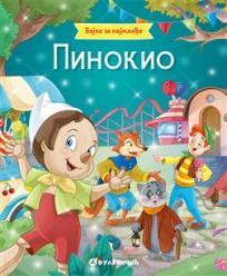 Bajke za najmlađe : Pinokio