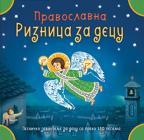 Pravoslavna riznica za decu