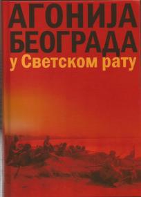 Agonija Beograda u Svetskom ratu