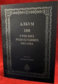 Album 100 srpskih rodoljubivih pesama - note