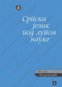 Srpski jezik pod lupom nauke