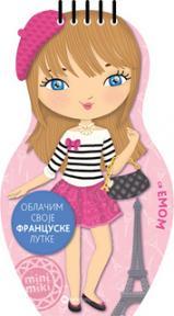 Oblačim svoje francuske lutke sa Emom