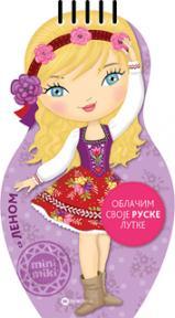 Oblačim svoje ruske lutke sa Lenom