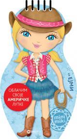 Oblačim svoje američke lutke sa Ejmi