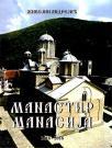 Manastir Manasija : 1418-2018