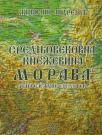 Srednjovekovna kneževina Morava : Zemlje i župe VIII-XII vek