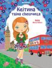Kejtina tajna sveščica