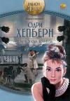 Odri Hepbern : Sjajna zvezda Holivuda