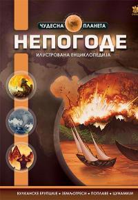 Nepogode : Ilustrovana enciklopedija