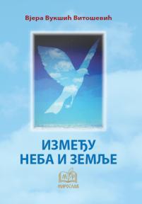 Između neba i zemlje
