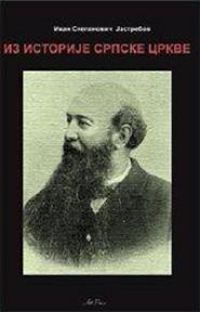 Iz istorije srpske crkve