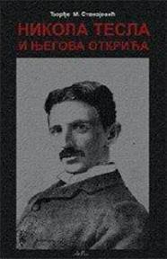 Nikola Tesla i njegova otkrića