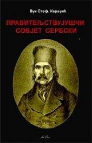 Praviteljstvujušči sovjet serbski