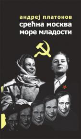 Srećna Moskva / More mladosti