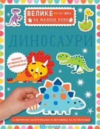Velike nalepnice za malene ruke : Dinosauri