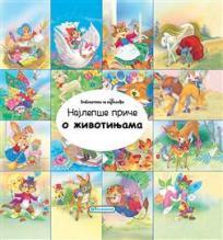 Biblioteka za najmlađe : Najlepše priče o životinjama