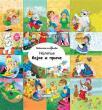 Biblioteka za najmlađe : Najlepše bajke i priče