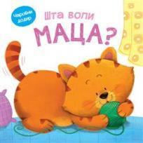 Čarobni dodir : Šta voli maca?