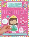 Velike nalepnice za malene ruke : Princeze