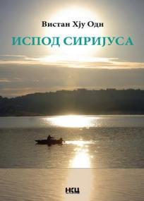 Ispod Sirijusa