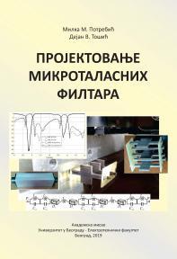 Projektovanje mikrotalasnih filtara