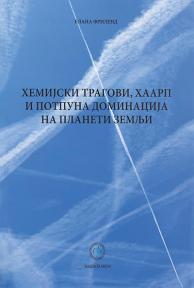 Hemijski tragovi, HAARP i potpuna dominacija na planeti Zemlji