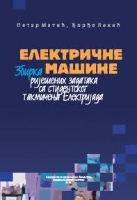 Električne mašine : Zbirka riješenih zadataka sa studentskog takmičenja Elektrijada