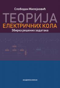 Teorija električnih kola - Zbirka rešenih zadataka