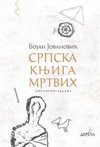 Srpska knjiga mrtvih (dopunjeno izdanje)