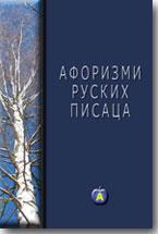 Aforizmi ruskih pisaca