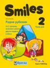 Smiles 2 - udžbenik za engleski jezik, prvi i drugi deo
