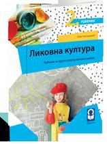 Likovna kultura 2 - udžbenik i kutija sa dodatnim materijalima