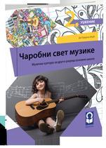 Čarobni svet muzike, udžbenik